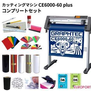 グラフテック社製カッティングプロッター CE6000-60 Plus コンプリートセット{CE6060P-CO} europort