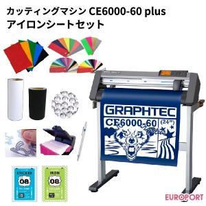 グラフテック社製カッティングプロッター CE6000-60 Plus アイロンシートセット{CE6060P-IR} europort