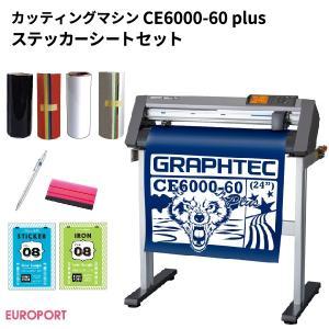 グラフテック社製カッティングプロッター CE6000-60 Plus ステッカーシートセット{CE6060P-ST} europort