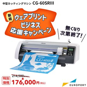 中型カッティングマシン CG-60SRIII カット幅〜606mm ミマキ CG-60SR3-TAN|europort