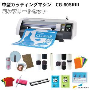 中型カッティングマシン CG-60SRIII コンプリートセット カット幅〜606mm ミマキ CG-60SR3-CO|europort