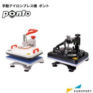 手動アイロンプレス機 Ponto ポント CHP-2938|europort
