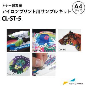 トナー転写紙 アイロンプリント用サンプルキット アイロンプリント用トナー用紙{CL-ST-4}|europort