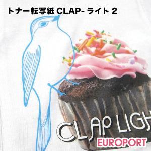 CLAP-ライト2 A4サイズ100枚パック アイロンプリント用トナー用紙{CLAP-LT2A4F}|europort