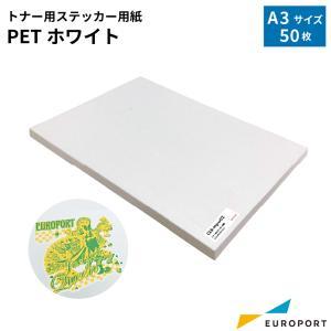 ステッカー用PETホワイトA3サイズ(50枚PACK){CLS-MPW}|europort