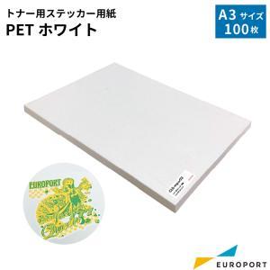 ステッカー用PETホワイトA3サイズ(100枚PACK){CLS-MPWF}|europort