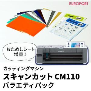送料無料 スキャン カット CM110 ScanNCut カッティングマシン 〜296mm幅 プレゼント付き{CM110-CHA-PAC}|europort