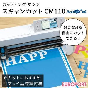 送料無料 スキャン カット CM110 ScanNCut カッティングマシン 〜296mm幅 {CM110-TAN}|europort