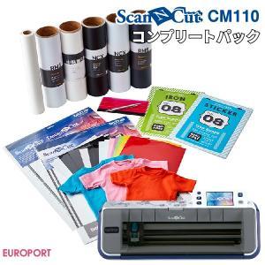 送料無料 スキャン カット CM110 ScanNCut カッティングマシン 〜296mm幅 コンプリートパック{CM110-COP-PAC}|europort