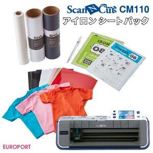 送料無料 スキャン カット CM110 ScanNCut カッティングマシン 〜296mm幅 アイロンシートパック{CM110-IRS-PAC}|europort
