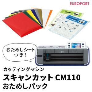送料無料 スキャン カット CM110 ScanNCut カッティングマシン 〜296mm幅 お試しパック{CM110-OTA-PAC}|europort