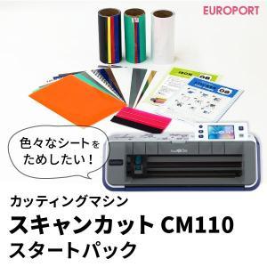 送料無料 スキャン カット CM110 ScanNCut カッティングマシン 〜296mm幅 スタートパック{CM110-STR-PAC}|europort