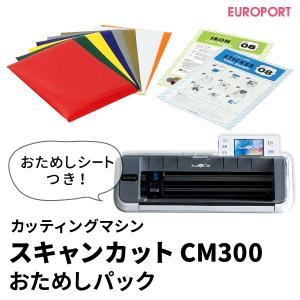 送料無料 スキャン カット CM300 ScanNCut カッティングマシン 〜296mm幅 お試しパック{CM300-OTA-PAC}|europort