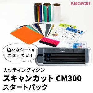 送料無料 スキャン カット CM300 ScanNCut カッティングマシン 〜296mm幅 スタートパック{CM300-STR-PAC} europort