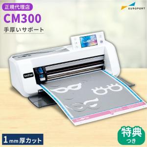 カッティングマシン スキャンカット CM300 ScanNCut ブラザー{CM300-TAN2}