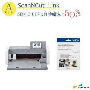 スキャンカットDX SDX1010EP+ScanNCut Linkセット カッティングマシン CMP-SDX1010-2 ブラザー ScanNCut|europort