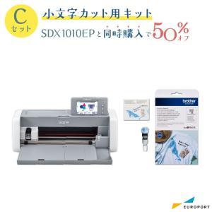 スキャンカットDX SDX1010EP+小文字カット用キットセット カッティングマシン CMP-SDX1010-3 ブラザー ScanNCut|europort