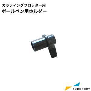 ローランドDGカッティングプロッタ用オリジナル ボールペン用ホルダー{CR-25}|europort