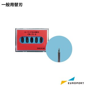 ユーロポートオリジナルローランドDG用標準替刃(5本入){CR-71-5}|europort