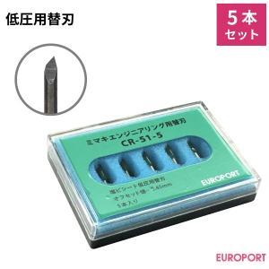 ミマキエンジニアリング用オリジナル替刃 塩ビシート低圧用 5本入り{CR-51-5}|europort