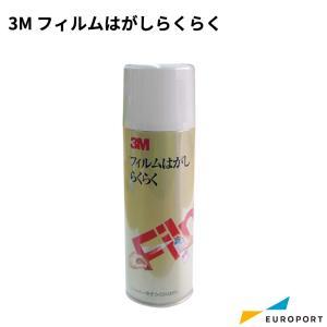 3M フィルムはがしらくらく CS-50|europort