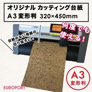 オリジナル カッティング台紙(A3変形判) DS-A3|europort