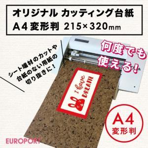 オリジナル カッティング台紙(A4変形判) DS-A4|europort