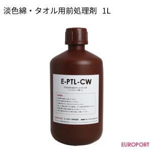 淡色綿・タオル用前処理剤 1L ガーメントプリンター用サプライ E-PTL-CW|europort