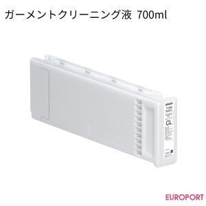 エプソン ガーメントクリーニング液 700ml ガーメントプリンター用サプライ E-SC6CLL|europort