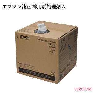 エプソン純正 綿用前処理剤A 20L ガーメントプリンター用サプライ E-SC6PTL|europort