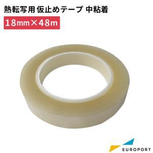 熱転写用仮止めテープ 中粘着 E-TACK02-18|europort