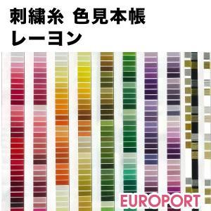 刺繍糸色見本帳(レーヨン) EBD-C-002|europort