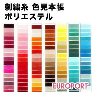 刺しゅう糸ミシン ポリエステル見本帳 EBD-C-003|europort