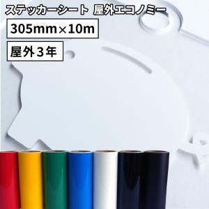 ステッカー用カッティングシート 格安シート(30cm×10m...