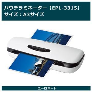 A3サイズ パウチラミネーター{EPL-3315}|europort