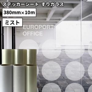 ステッカー用カッティングシート FGL【すりガラス】ミスト(38cm×10mロール)FGL-Z|europort