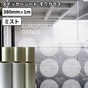 ステッカー用カッティングシート FGL【すりガラス】ミスト(38cm×1m切売)FGL-ZC|europort