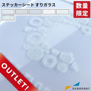 ステッカー用カッティングシート FGL【すりガラス】パターン(38cm×1m切売)FGL-ZC|europort