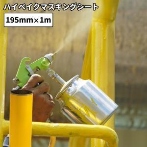 ステッカー用カッティングシート ハイベイクマスキングシート(195mm×1m切売){HBM-01SC...