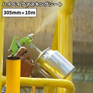 ステッカー用カッティングシート ハイベイクマスキングシート(30cm×10mロール){HBM-01W}|europort