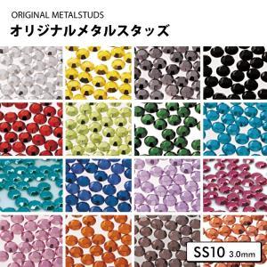 ラインストーン オリジナルメタルスタッズ カラー17色 SS10 3.00mm 1400粒 ホットフィックス|europort