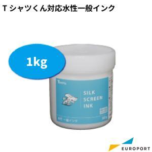 Tシャツくん対応 水性一般インク 1kg HR-TS-INWP14