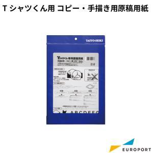 Tシャツくん用 コピー・手描き用原稿用紙 A4 50枚 HR-TS-S009