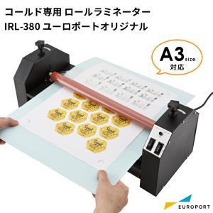 コールド専用 ロールラミネーター IRL-380 ユーロポートオリジナル{IRL-380}|europort