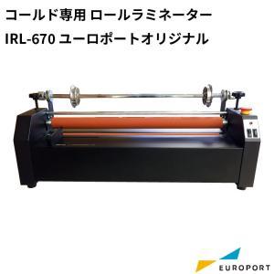 コールド専用 ロールラミネーター IRL-670 ユーロポートオリジナル {IRL-670}|europort