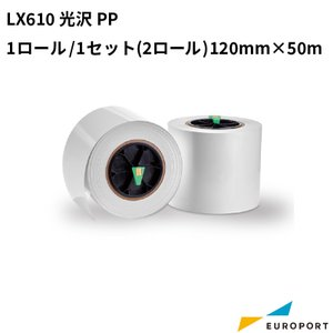 LX610 光沢PP 1セット(2ロール) 120mm×50m KM-PP01G|europort