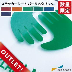 ステッカー用カッティングシート 長期用パールメタリックシート(38cm×1m切売)KXR-ZC|europort