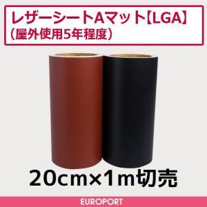 ステッカー用カッティングシート レザーシートAマット (20cm×1m切売)LGA-SC europort