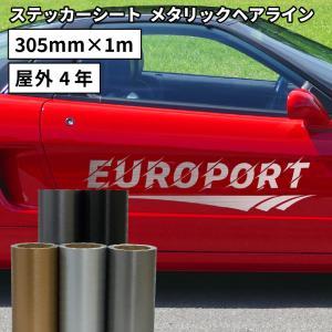 ステッカー用カッティングシート マットヘアライン (30cm×1m切売)LKX-WC|europort