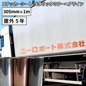 ステッカー用カッティングシート メタリックミラーヘアラインシート(30cm×1m切売)LSZ-WC|europort